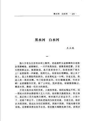 黑水河  白水河  王立纯.pdf