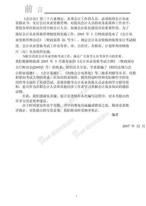 2012会计证财经法规与职业道德电子书.doc