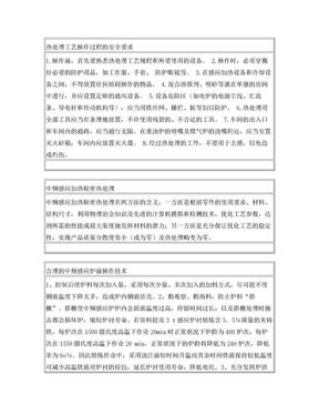 电炉炼钢工之安全技术操作规程.doc