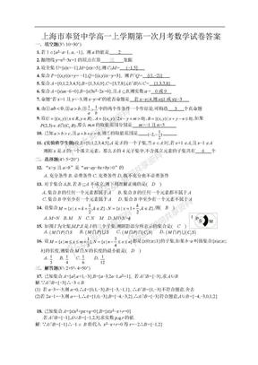 上海市奉贤中学高一上学期第一次月考数学试卷答案.doc
