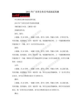 2013年广东省公务员考试面试真题.doc