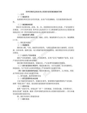 贵州省现代高效农业示范园区建设规划编制导则.doc