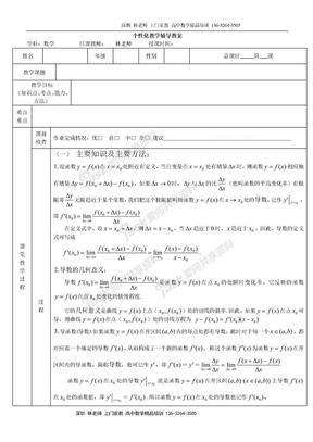 高中数学导数教案.doc