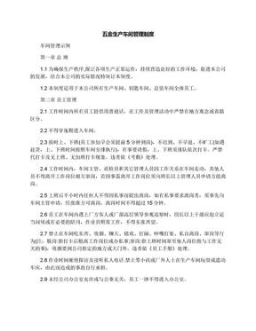 五金生产车间管理制度.docx
