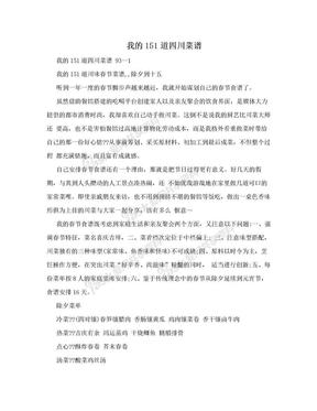 我的151道四川菜谱.doc