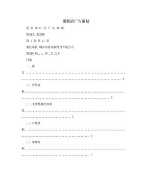 蛋糕店广告策划.doc