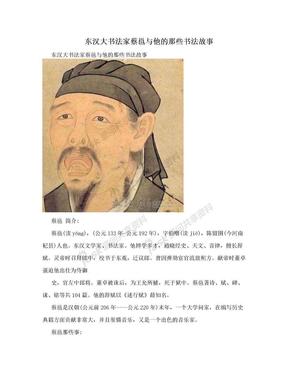 东汉大书法家蔡邕与他的那些书法故事.doc