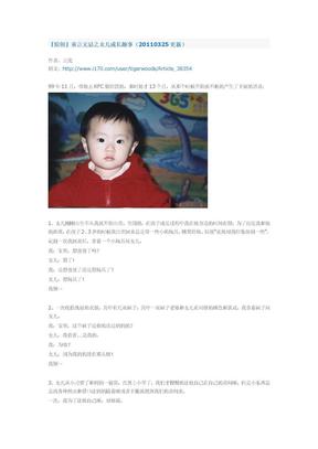 『原创』童言无忌之女儿成长趣事(20110325更新).doc