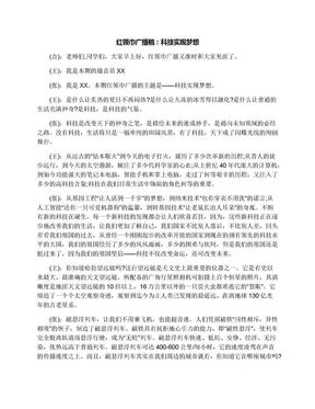 红领巾广播稿:科技实现梦想.docx