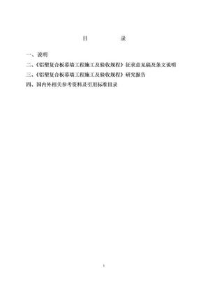 铝塑板幕墙规范及条文说明意见稿.doc