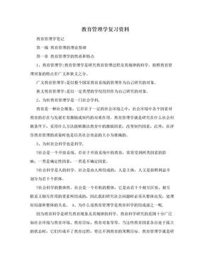 教育管理学复习资料.doc