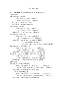 12高中化学方程式(总).原电池反应