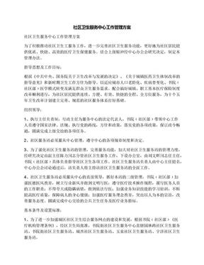 社区卫生服务中心工作管理方案.docx