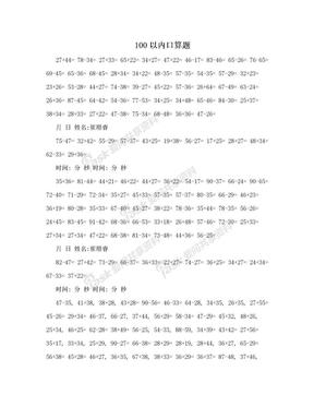 100以内口算题.doc