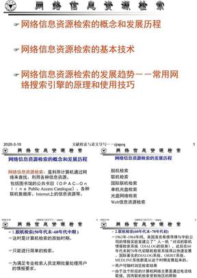 文献检索与论文导写-3.ppt