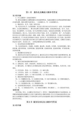 服务礼仪习题参考答案.doc