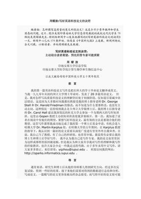写好英语科技论文的诀窍.pdf