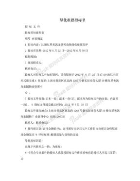绿化租摆招标书.doc