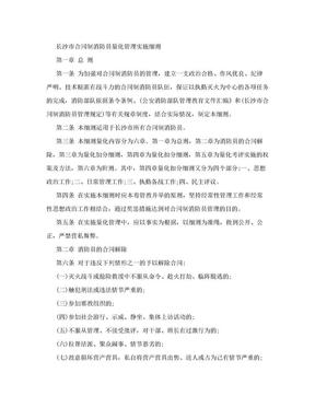 支队合同制消防员量化管理实施细则.doc