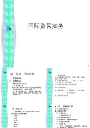 [精品课件]国际贸易实务.ppt