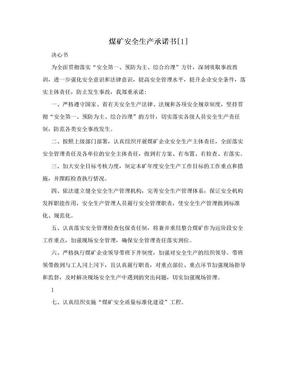 煤矿安全生产承诺书[1].doc
