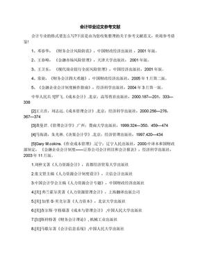 会计毕业论文参考文献.docx