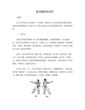 强力健肾的功法.doc