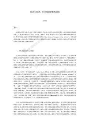 法范式与合法性:哈贝马斯法现代性理论评析.doc