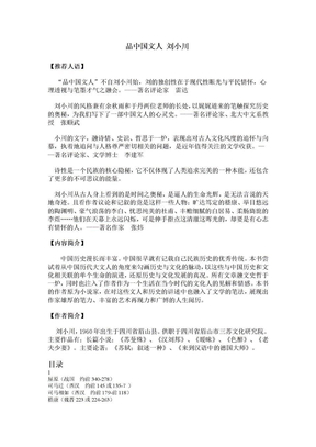 品中国文人1 (屈原).doc