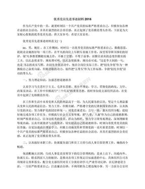 优秀党员先进事迹材料2016.docx