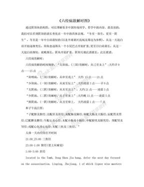 《六经病欲解时图》.doc