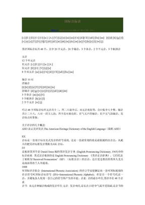 国际音标表.doc