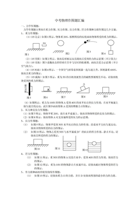 中考物理作图题汇编.doc