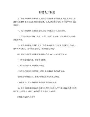 小学财务公开制度.doc