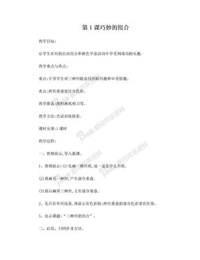 湘教版小学美术二年级下册全册教案.doc