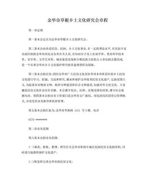 金华市草根乡土文化研究会章程.doc