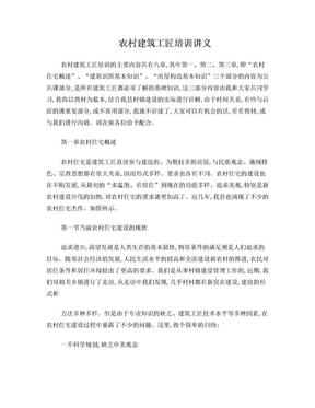 农村建筑工匠培训讲义.doc