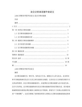 论会计职业道德毕业论文.doc