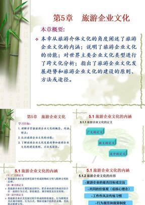 第5章旅游企业文化.ppt