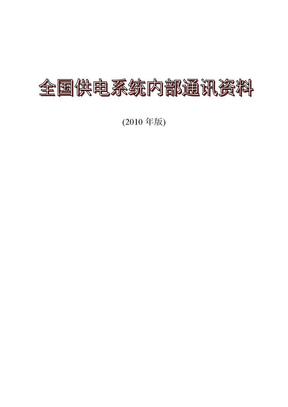 电力系统+内部通讯录(最新).doc