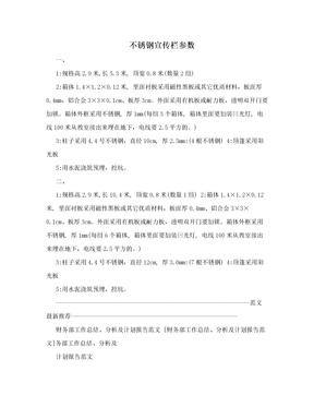 不锈钢宣传栏参数.doc