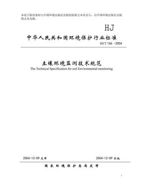 HJ-T 166-2004 土壤环境监测技术规范.pdf