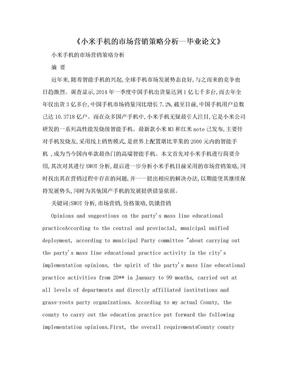《小米手机的市场营销策略分析—毕业论文》.doc