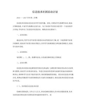 信息技术社团活动计划.doc