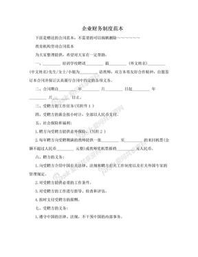 企业财务制度范本.doc