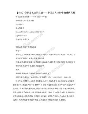 【doc】伤春悲秋情景交融——中国古典诗词中的感伤离愁.doc