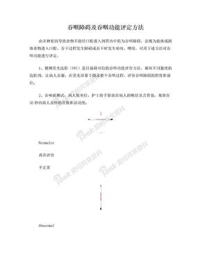 吞咽障碍及吞咽功能评定方法.doc