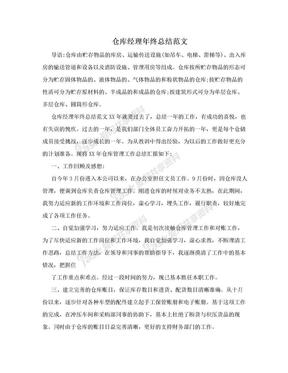 仓库经理年终总结范文.doc
