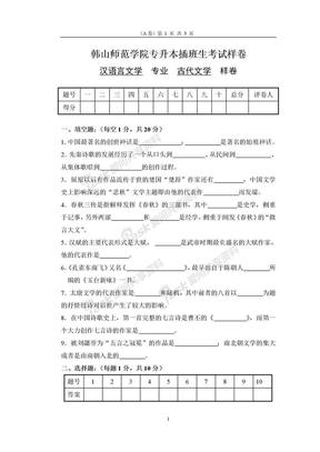 《古代文学》专插本考试真题.doc