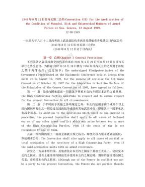 1949年8月12日日内瓦第二公约 汉英对照.doc